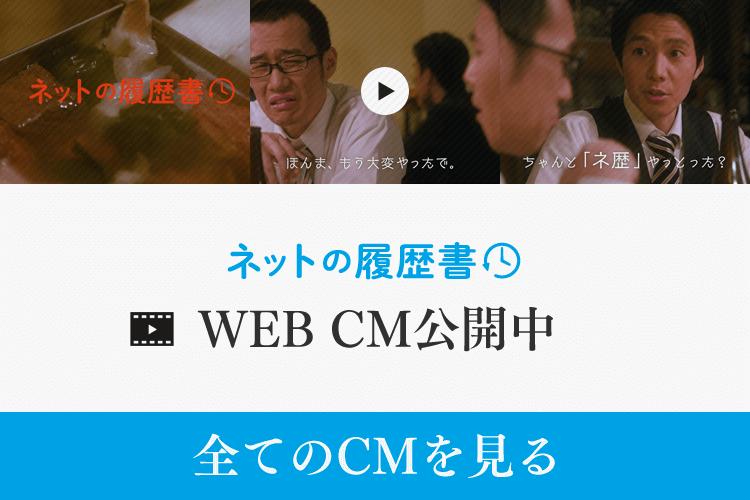 ネットの履歴書webcm公開中