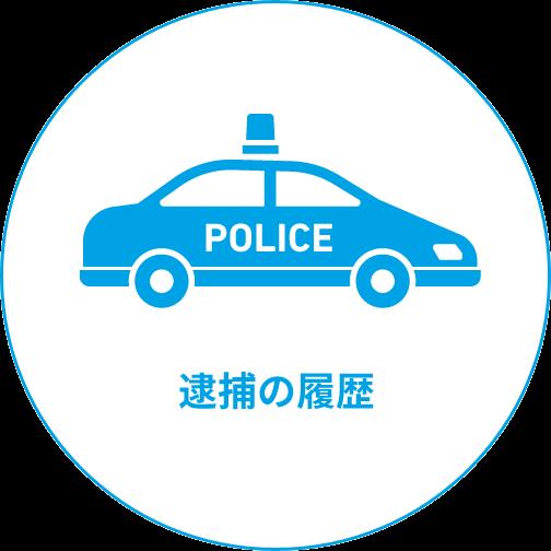 逮捕の履歴