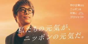 中小企業から日本を元気にするプロジェクト